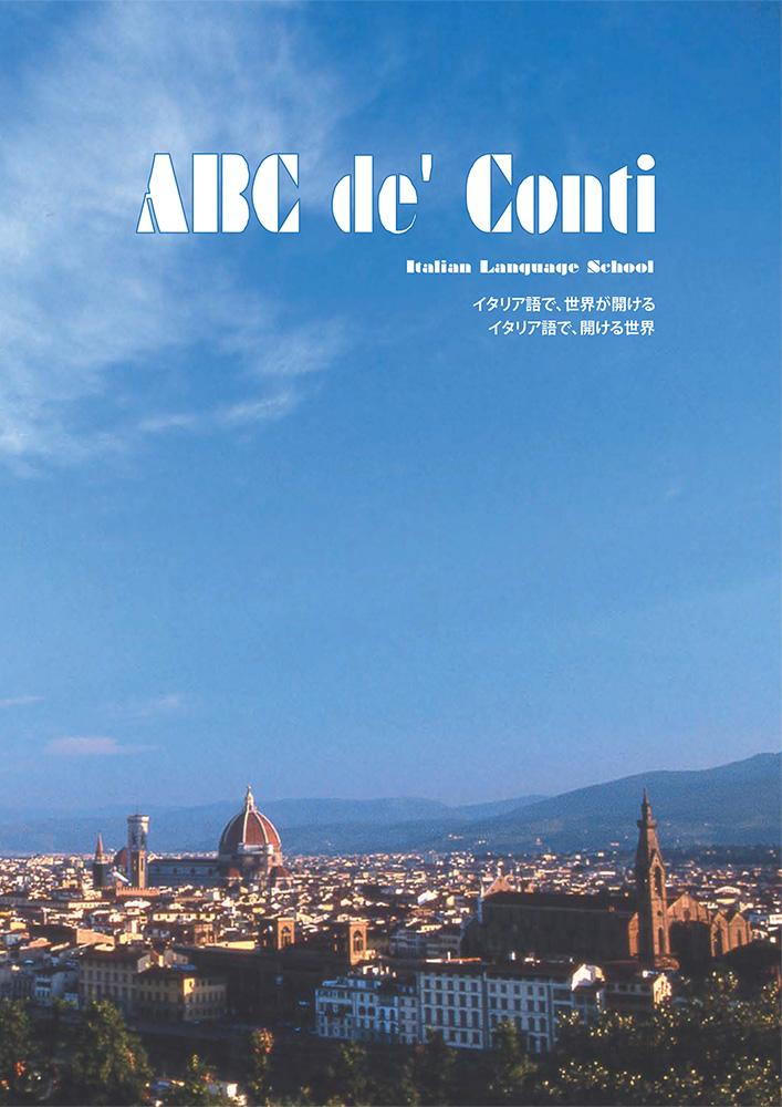 ABC de' Conti パンフレット